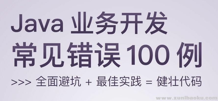 Java业务开发常见错误100例