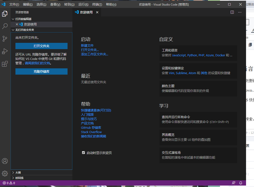 Visual Studio Code语言设置为中文