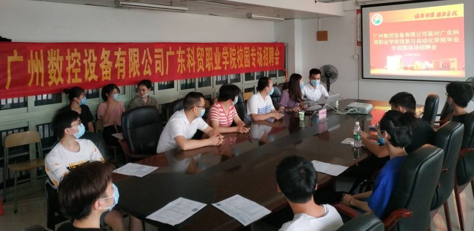广州数控设备有限公司到金沙手机娱乐网址开展专场校园招聘会
