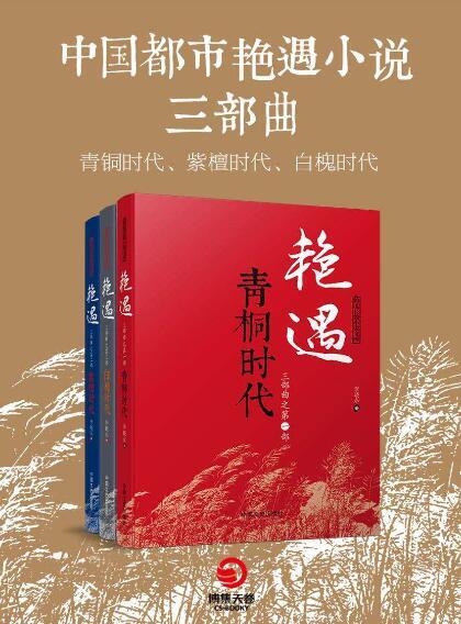 《中国都市艳遇小说三部曲(青铜时代、紫檀时代、白槐时代)》epub+mobi+azw3