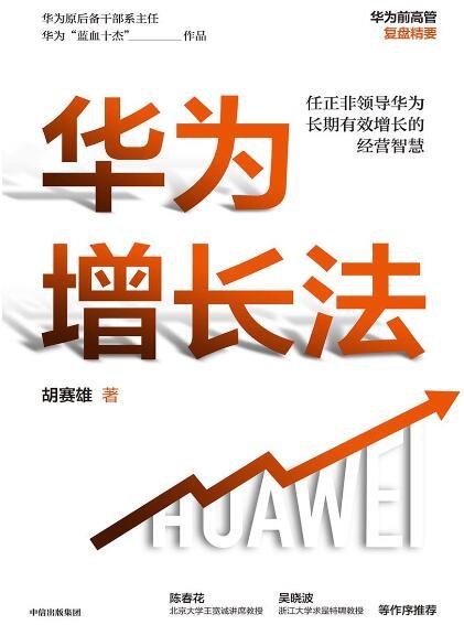 《华为增长法 : 任正非领导华为长期有效增长的经营智慧》胡赛雄epub+mobi+azw3