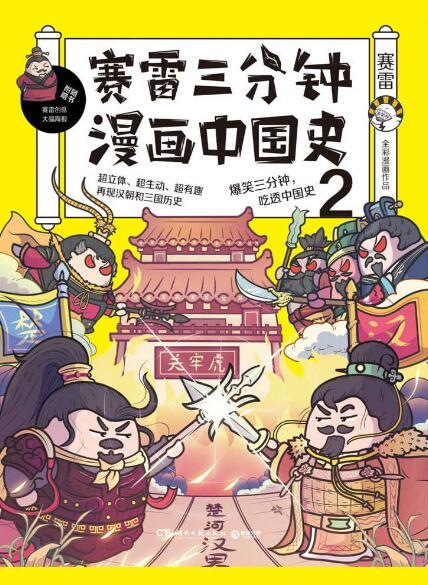 《赛雷三分钟漫画中国史2》 epub+mobi+azw3