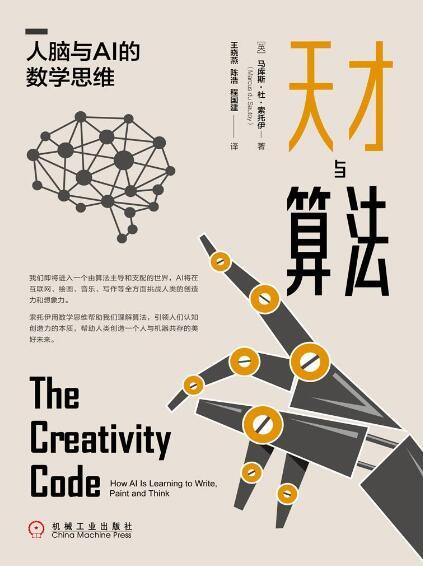 《天才与算法 : 人脑与AI的数学思维》[英] 马库斯·杜·索托伊epub+mobi+azw3