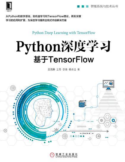 《Python深度学习:基于TensorFlow》吴茂贵epub+mobi+azw3