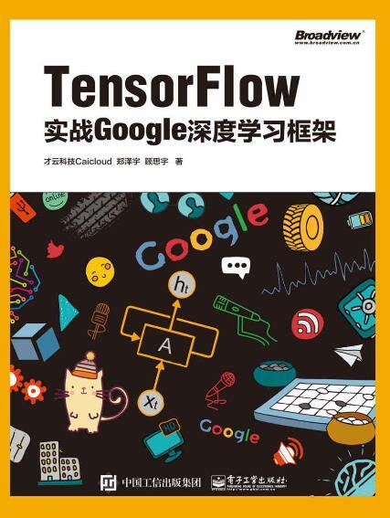 《TensorFlow:实战Google深度学习框架》郑泽宇 / 顾思宇epub+mobi+azw3