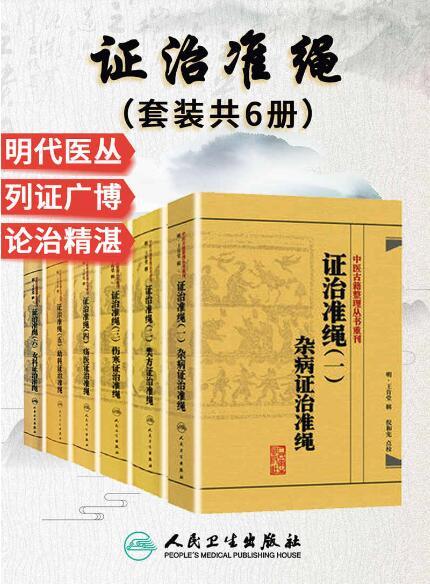 《证治准绳:杂病+类方+伤寒+疡医+幼科+女科(套装共6册)》epub+mobi+azw3