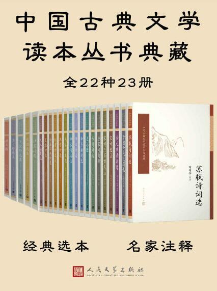 《中国古典文学读本丛书典藏全集·共23册》epub+mobi+azw3