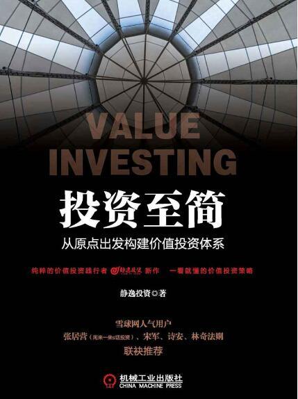 《投资至简:从原点出发构建价值投资体系》静逸投资epub+mobi+azw3
