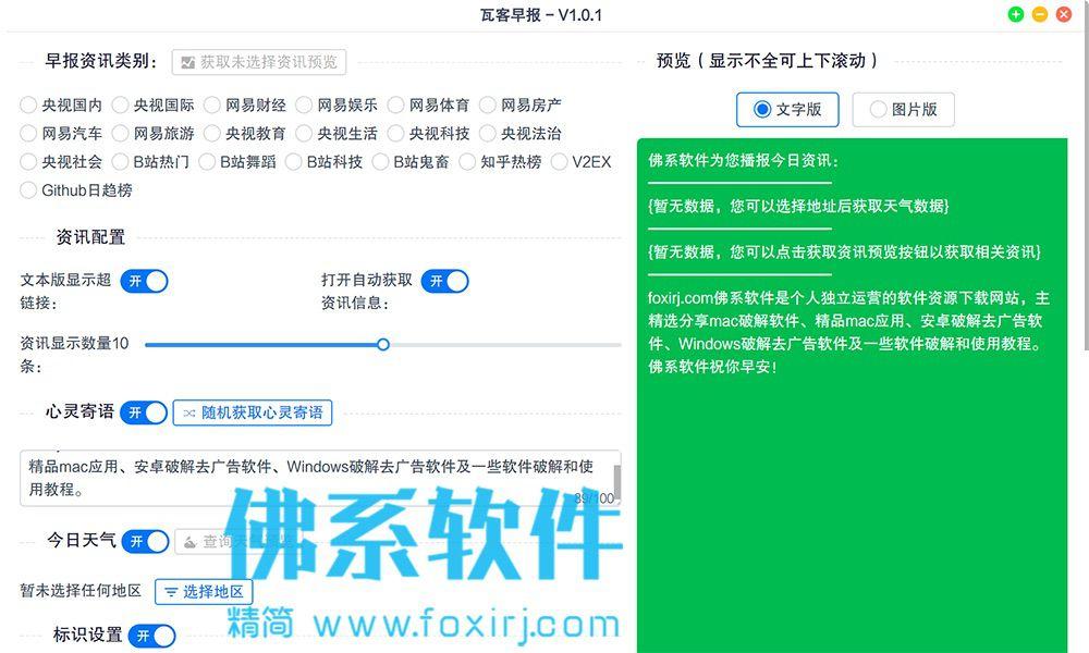 高颜值的每日早报生成器 瓦客早报生成器 中文版
