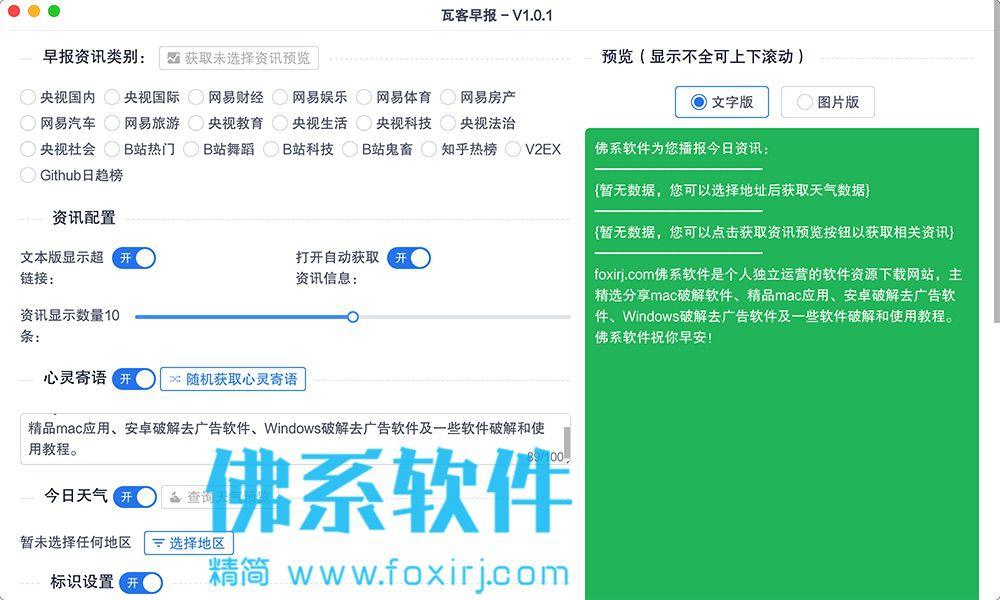 高颜值的每日早报生成器 瓦客早报生成器 for Mac 中文版