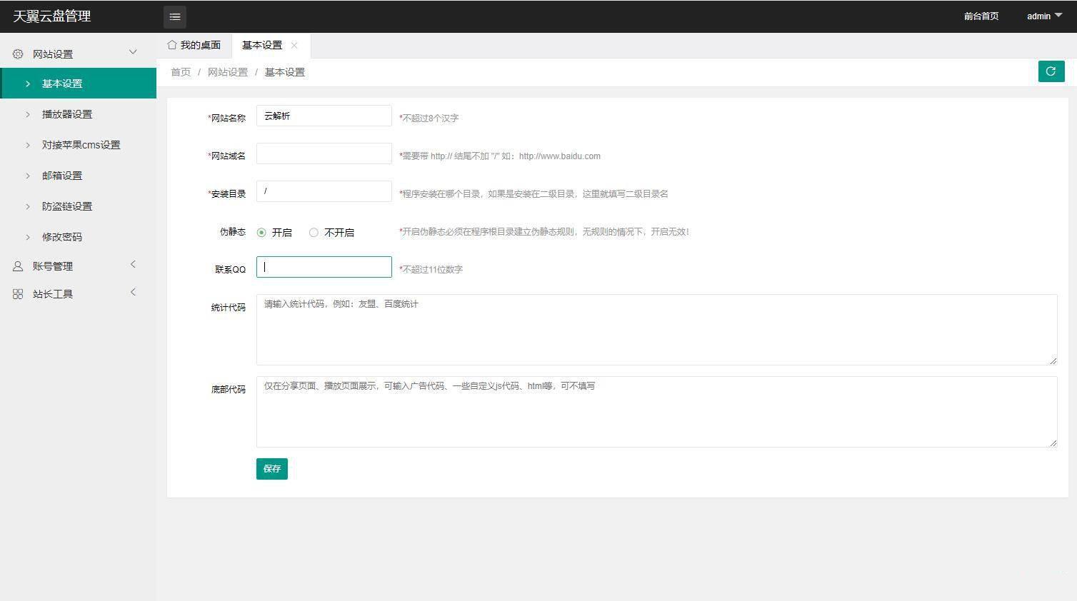 天翼网盘在线直链解析源码,测试可用。