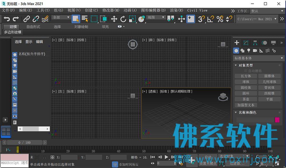 三维动画渲染制作软件Autodesk 3DS Max 中文完整版+精简版