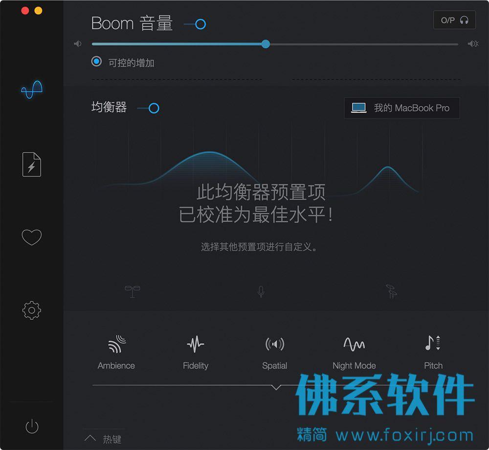 好用的mac音效增强软件Boom 2 中文版