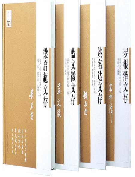 《清华国学书系套书(一)(套装共4本)》epub+mobi+azw3