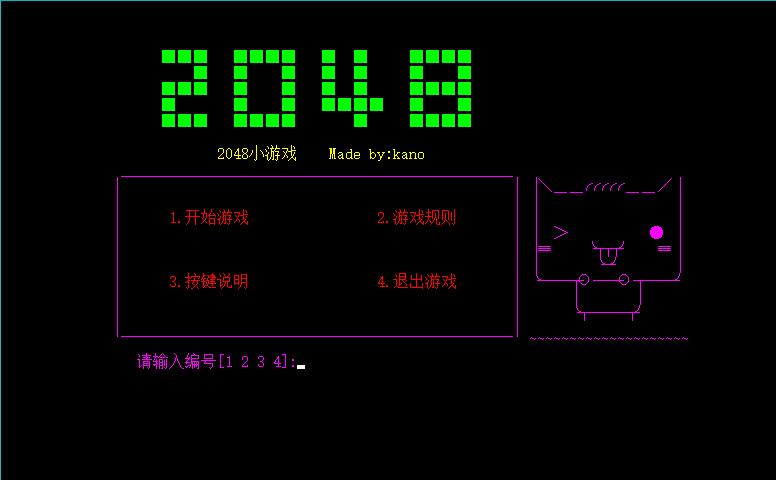 【记录】花了几天时间用C写了第一款游戏-2048
