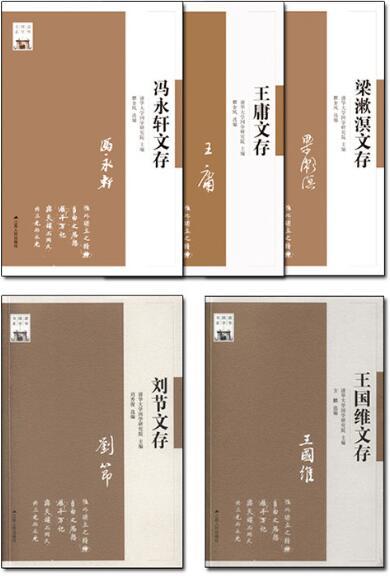 《清华国学书系套书(二)(套装共5本)》epub+mobi+azw3