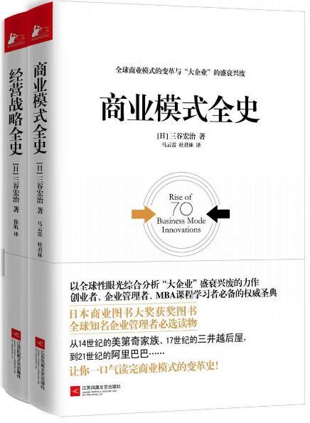 《经管必读:商业模式全史+经营战略全史(套装共2册)》epub+mobi+azw3