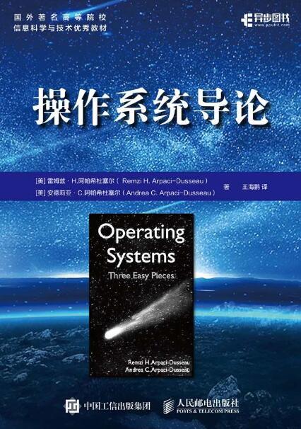 《操作系统导论》雷姆兹·H.阿帕希杜塞尔epub+mobi+azw3