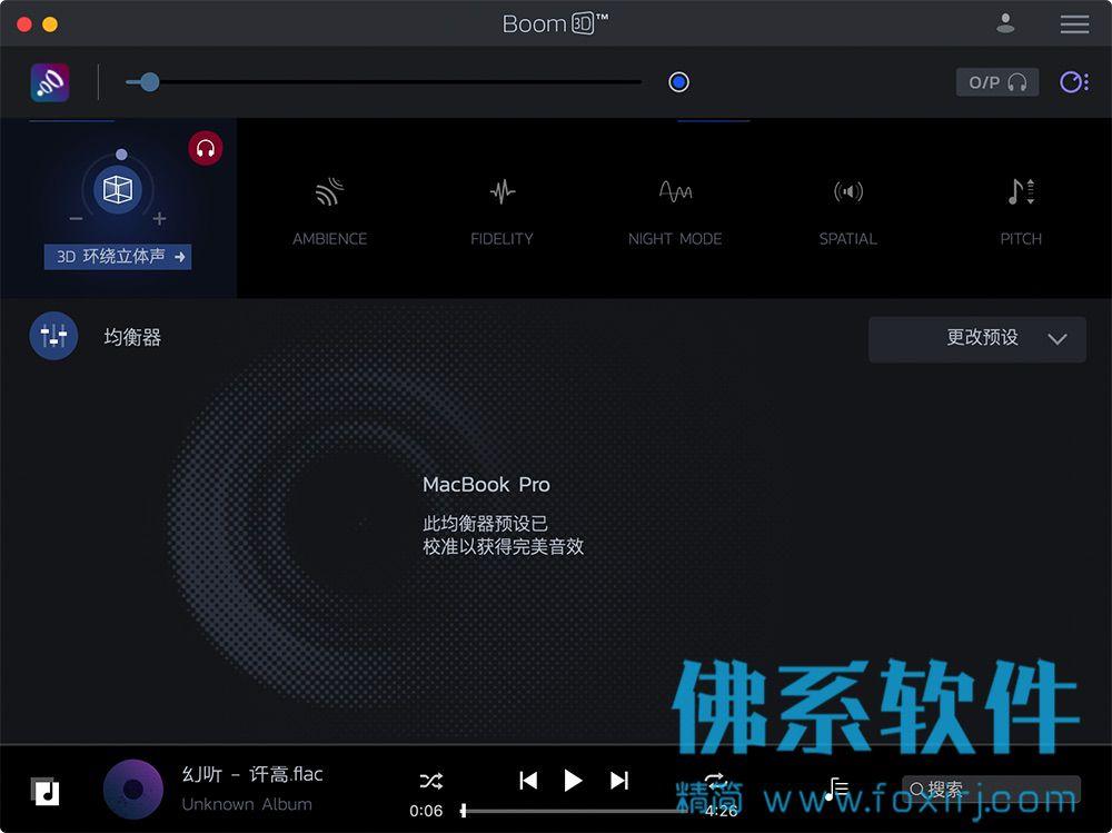 强大的3D环绕音效增强软件Boom 3D for Mac 中文版