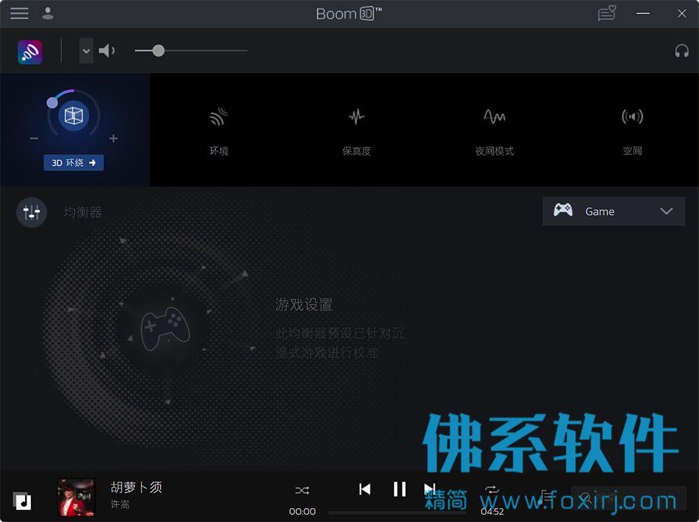 强大的3D环绕音效增强软件Boom 3D 官方中文版