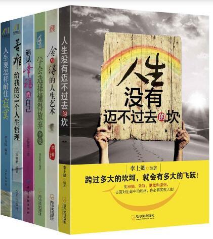 《生活的智慧(套装共6册)》epub+mobi+azw3