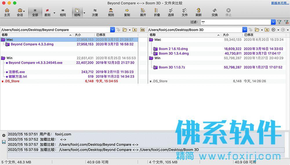 最好用的文件对比工具Beyond Compare 中文版