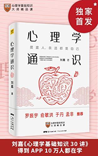 《心理学通识》刘嘉 epub+mobi+azw3