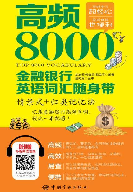 《高频8000金融银行英语词汇随身带》刘志芳/修文乔epub+mobi+azw3