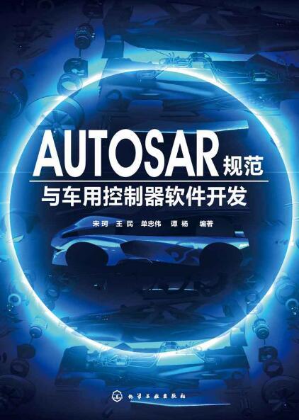《AUTOSAR规范与车用控制器软件开发》宋珂epub+mobi+azw3
