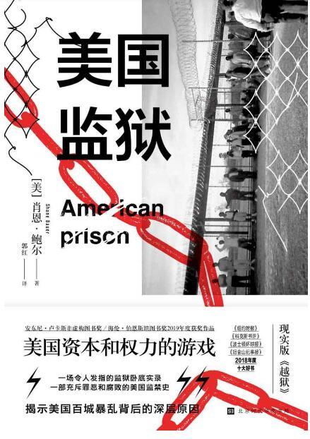 《美国监狱:美国权力和资本的游戏》[美]肖恩·鲍尔epub+mobi+azw3