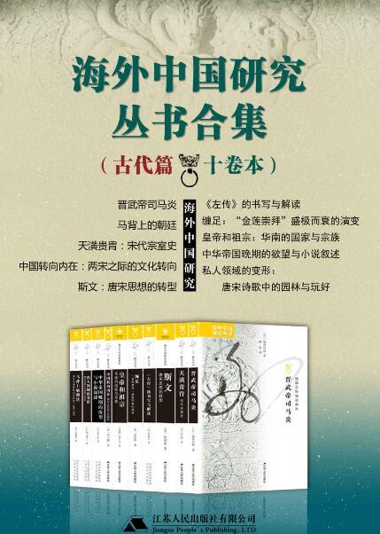 《海外中国研究丛书合集——古代篇(十卷本)》epub+mobi+azw3