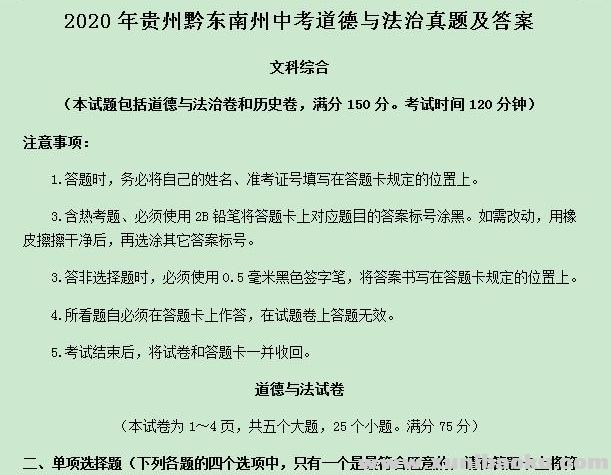 2020年贵州黔东南州中考道德与法治真题及答案Word文档百度网盘下载