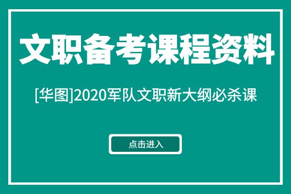 [华图]2020军队文职新大纲必杀课