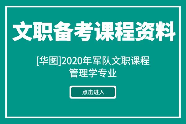 [华图]2020年军队文职管理学专业课程