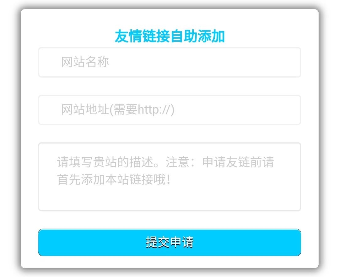 emlog友链申请插件(白)适合背景为白色的主题
