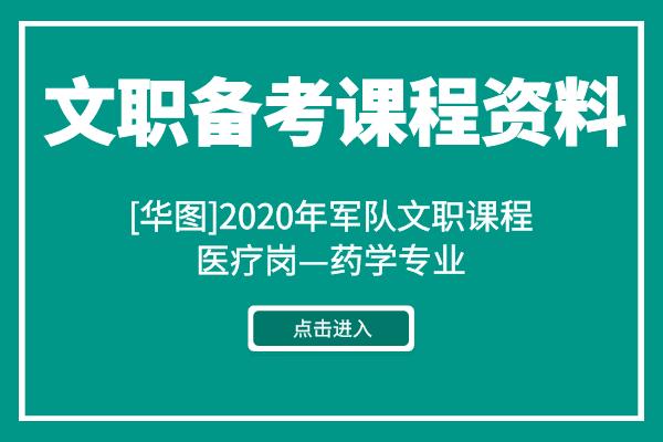 [华图]2020年军队文职医疗岗—药学专业课程