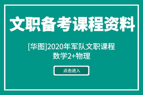 [华图]2020年军队文职数学2+物理专业课程