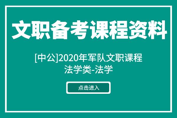 [中公]2020年军队文职[法学类-法学]专业课程