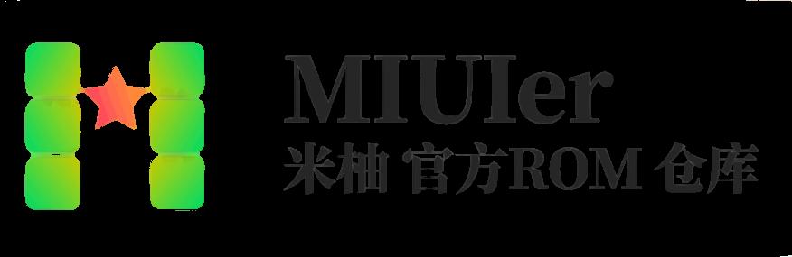 MIUI官方ROM仓库