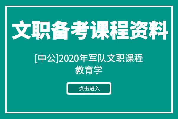 [中公]2020年军队文职[教育学]专业课程