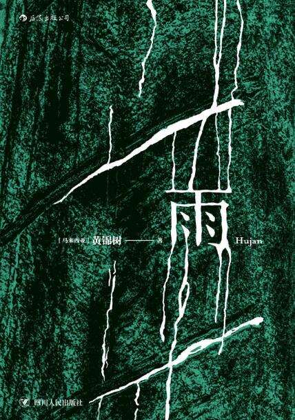 《雨》黄锦树epub+mobi+azw3
