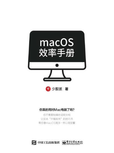 《macOS效率手册》少数派 epub+mobi+azw3