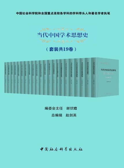 《当代中国学术思想史(套装共19卷)》epub+mobi+azw3