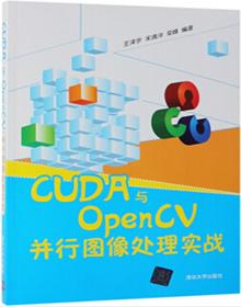 CUDA与OpenCV并行图像处理实战 PDF电子版
