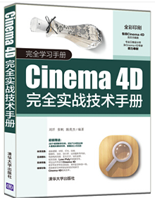 Cinema 4D完全实战技术手册/完全学习手册 PDF电子版