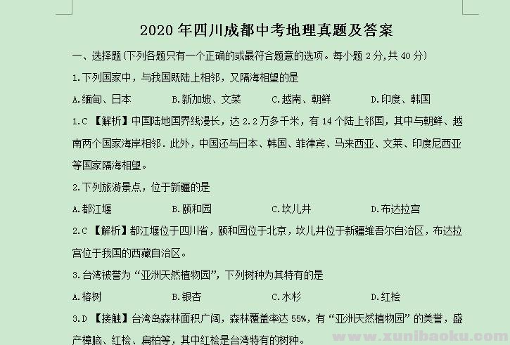 2020年四川成都中考地理真题及答案Word文档百度网盘下载