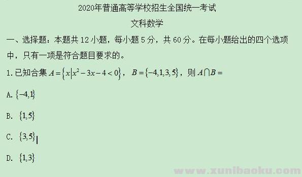 2020年全国I卷文科数学高考真题Word文档百度网盘下载