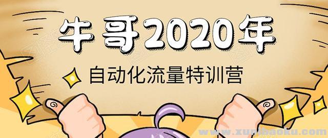 《2020自动化流量特训营》30天5000有效粉丝+成熟正规项目一枚(无水印)