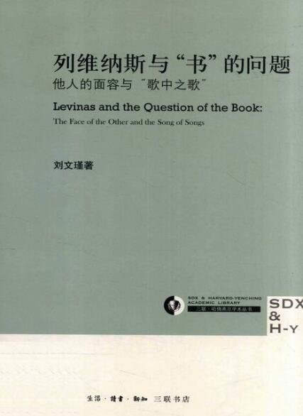 """《列维纳斯与""""书""""的问题 : 他人的面容与""""歌中之歌""""》刘文瑾epub+mobi+azw3"""