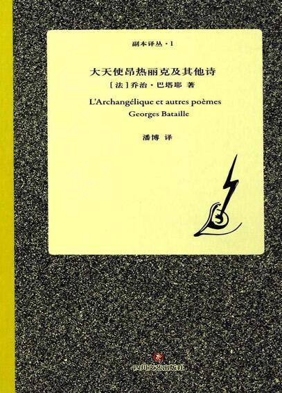 《大天使昂热丽克及其他诗 : 巴塔耶诗全集》[法] 乔治·巴塔耶epub+mobi+azw3
